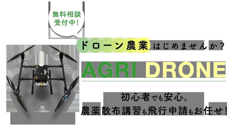 ドローン事業をはじめませんか?AGRI DRONE.初心者でも安心。農薬散布講習も飛行申請もお任せ!